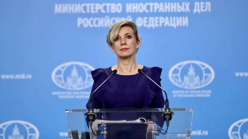 Захарова оценила заявление Кравчука о Минских соглашениях