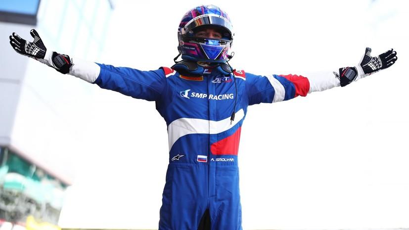 Россиянин Смоляр лишён победы в гонке «Формулы-3»