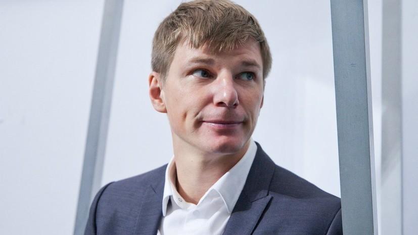 «Зенит» назначил Аршавина директором департамента по развитию молодёжного футбола