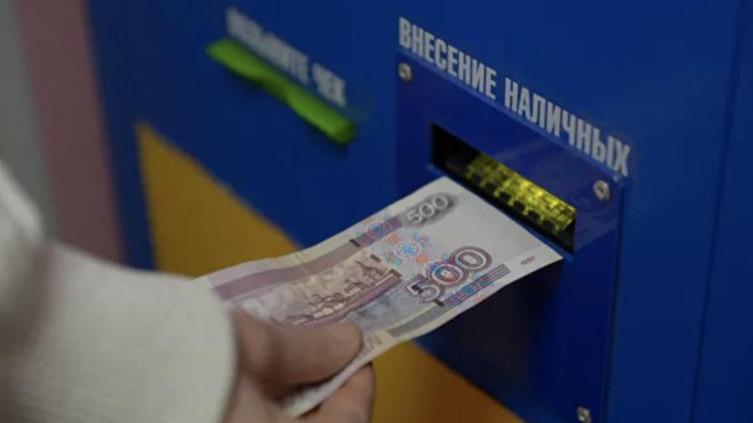 В России запретили пополнение наличными анонимных электронных кошельков