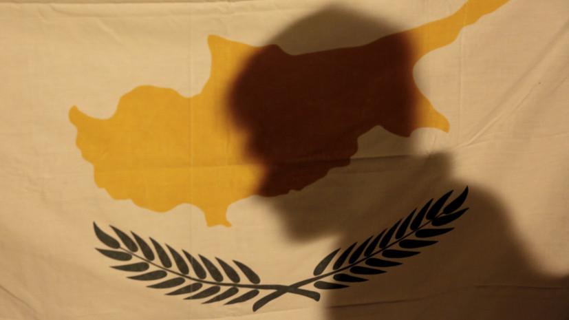 Финансовый разворот: почему Россия выходит из соглашения о двойном налогообложении с Кипром