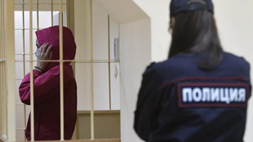 Суд арестовал жену расчленённого в Петербурге рэпера