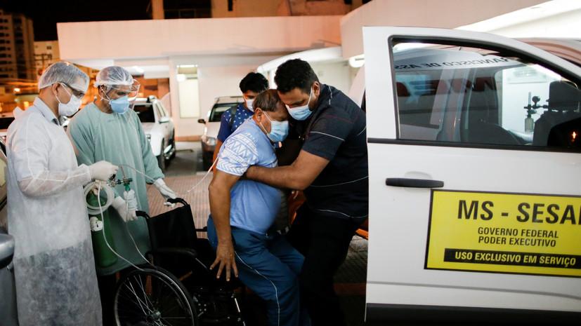Число случаев заболевания коронавирусом в Бразилии превысило 2,75 млн