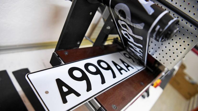 «Без изменений основных типов регзнаков»: в России вступил в силу новый стандарт номеров для транспортных средств