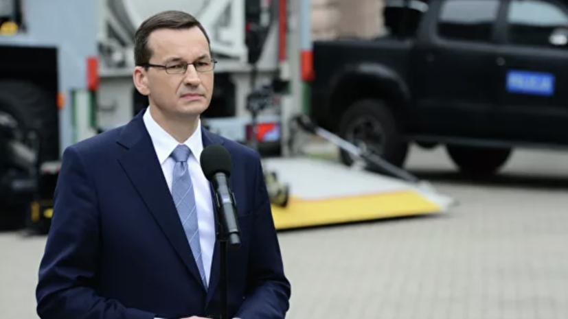Премьер Польшираскритиковал позицию ФРГпо «Северному потоку— 2»