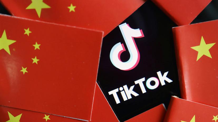 МИД КНР отреагировал на требование Трампа продать TikTok