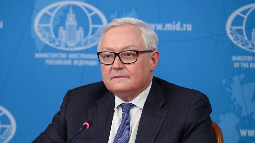 Рябков: Россия и США прорабатывают проведение консультаций по антитеррору