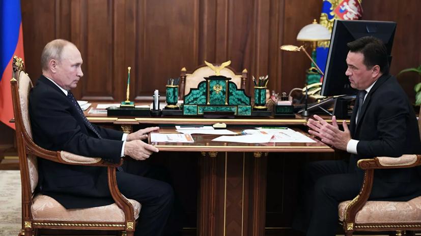 Путин обсудил с Воробьёвым ситуацию с обманутыми дольщиками
