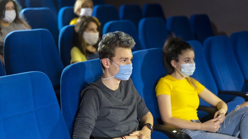 Эксперт призвал надевать маски в кинотеатрах