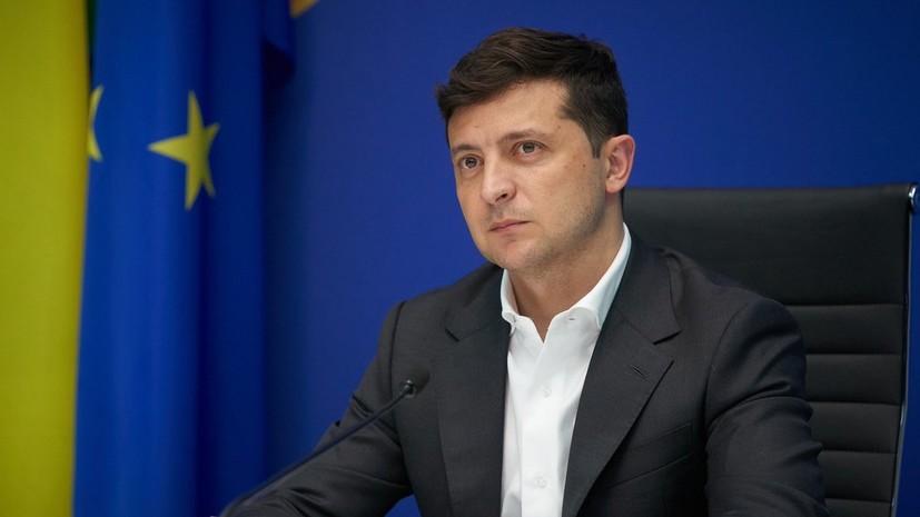 На Украине обсудили подготовку визита Зеленского в Белоруссию