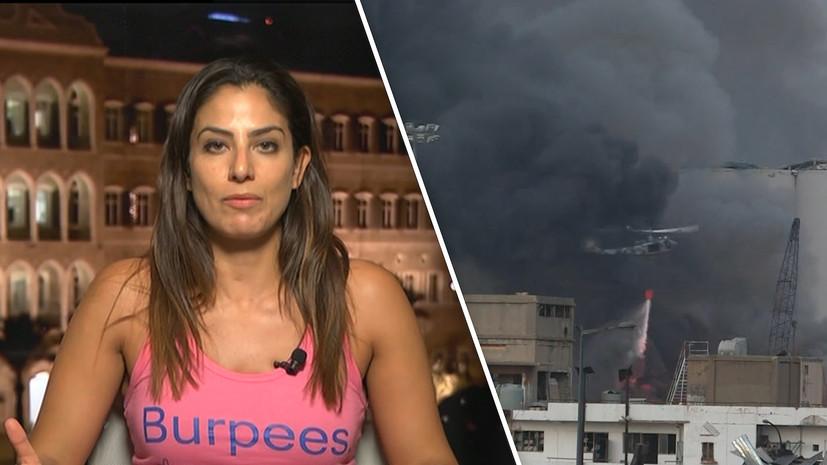 «Ни одно здание не осталось неповреждённым»: очевидец рассказала о взрыве в порту Бейрута