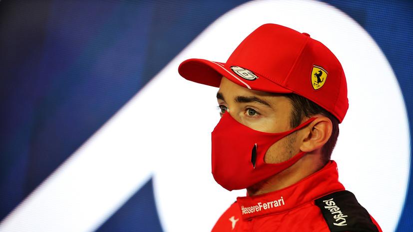 Гонщик Ferrari Леклер признался, что ненавидел Ферстаппена