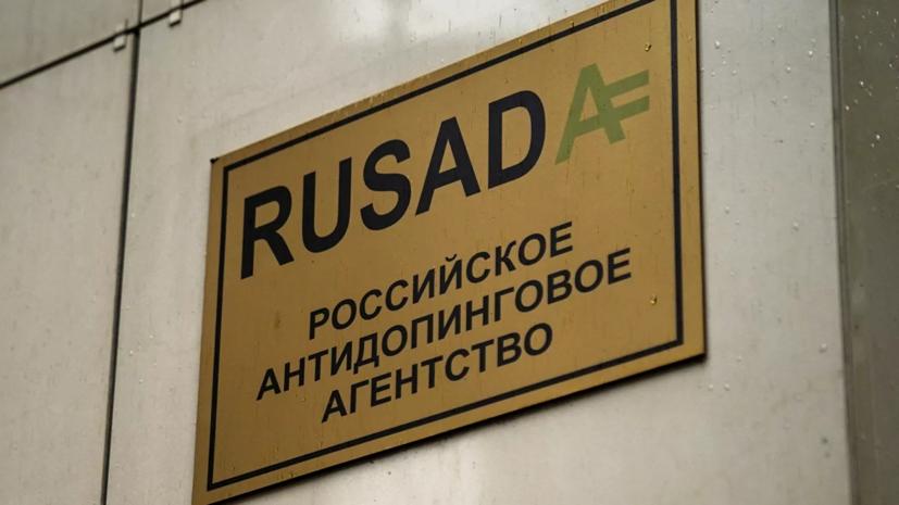 Наблюдательный совет РУСАДА рекомендовал уволить Гануса