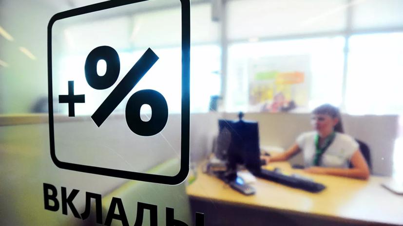 Эксперт оценил ситуацию на рынке банковских вкладов в России