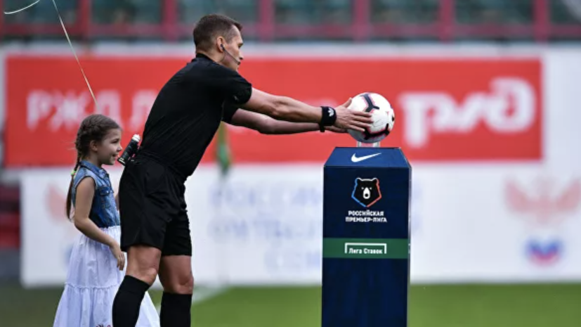 Объявлены арбитры Суперкубка России и матчей первого тура РПЛ