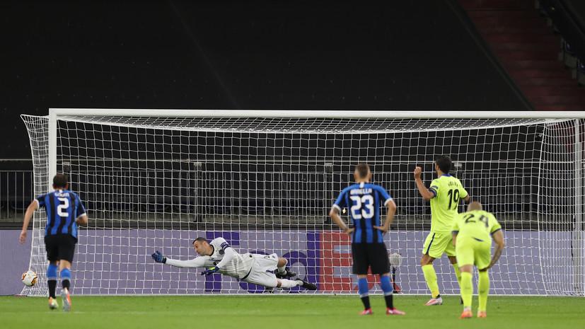 Голы Лукаку и Эриксена принесли «Интеру» победу над «Хетафе» в 1/8 финала ЛЕ
