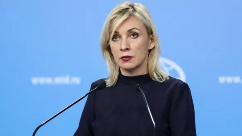Захарова оценила сообщение о награде США за вмешивающихся в выборы