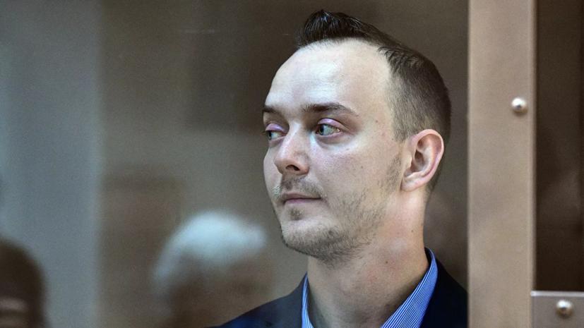 Адвокат рассказал подробности дела Сафронова