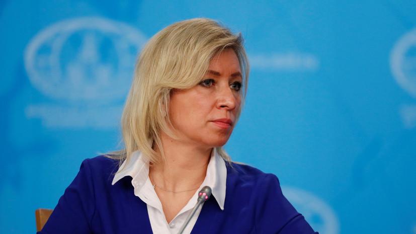 Захарова призвала освободить задержанных в Белоруссии россиян