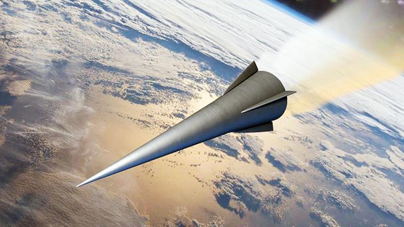Гонка со временем: смогут ли США ускорить разработку гиперзвукового оружия