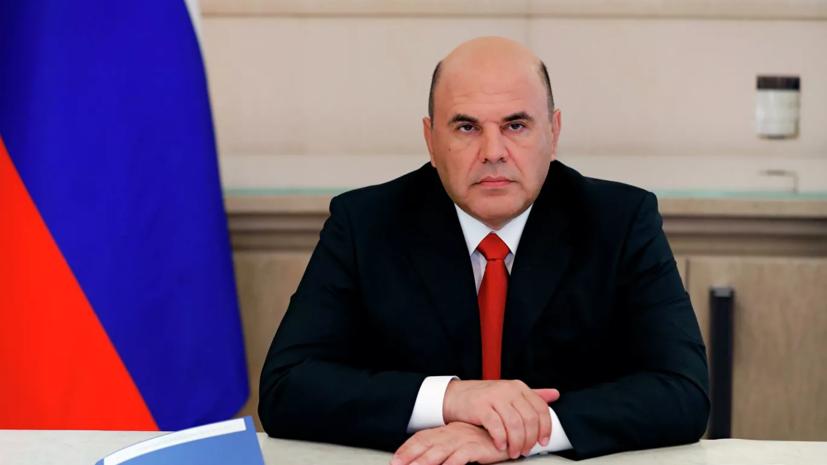 Мишустин объявил о создании в правительстве комиссии по русскому языку