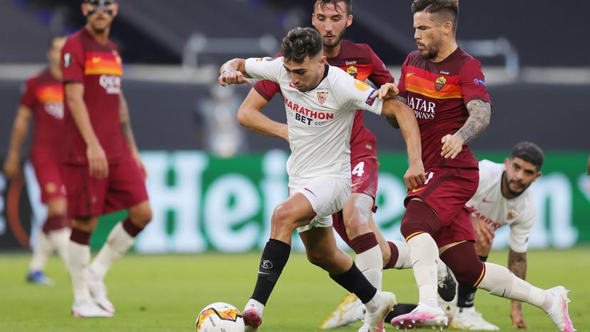«Севилья» вышла в четвертьфинал Лиги Европы, победив «Рому»