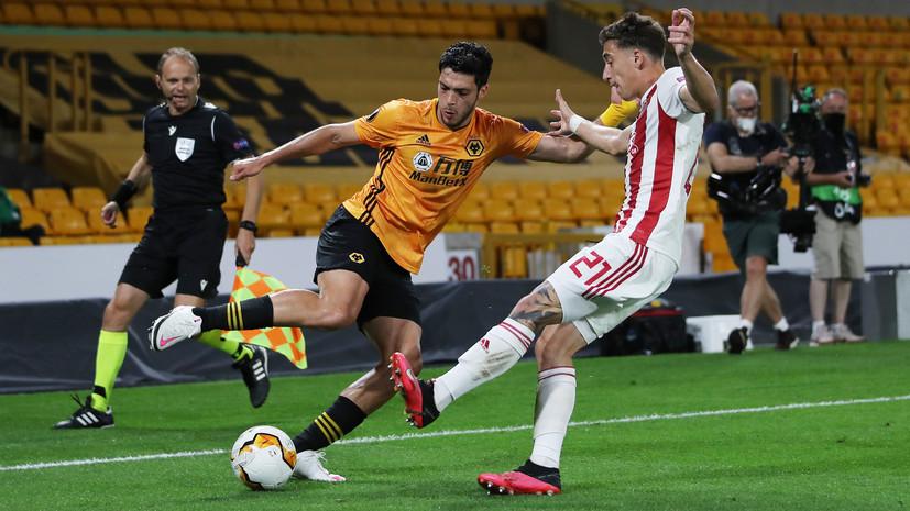 «Вулверхэмптон» вышел в 1/4 финала Лиги Европы, обыграв «Олимпиакос»