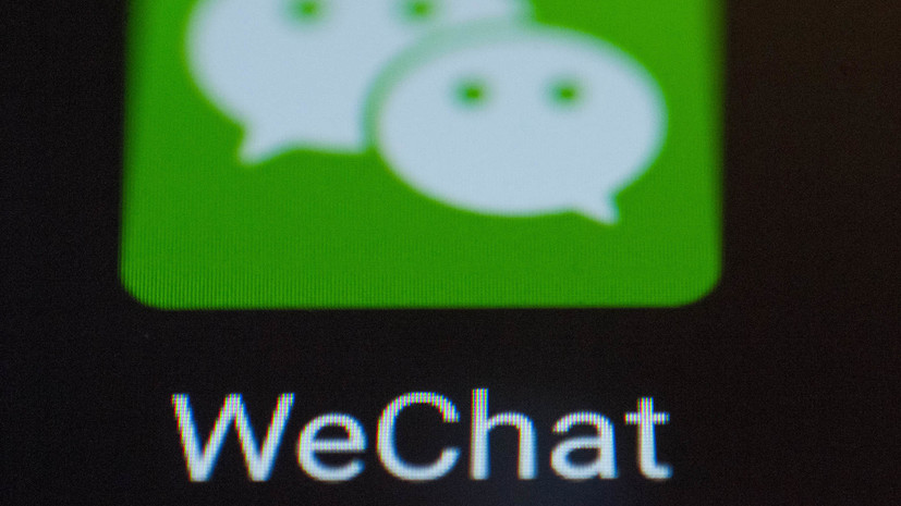 Трамп подписал указ о борьбе с угрозой WeChat