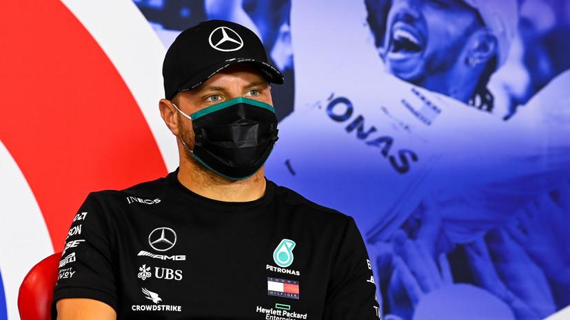 Боттас показал лучшее время в первой тренировке Гран-при 70-летия «Формулы-1», Квят — 9-й