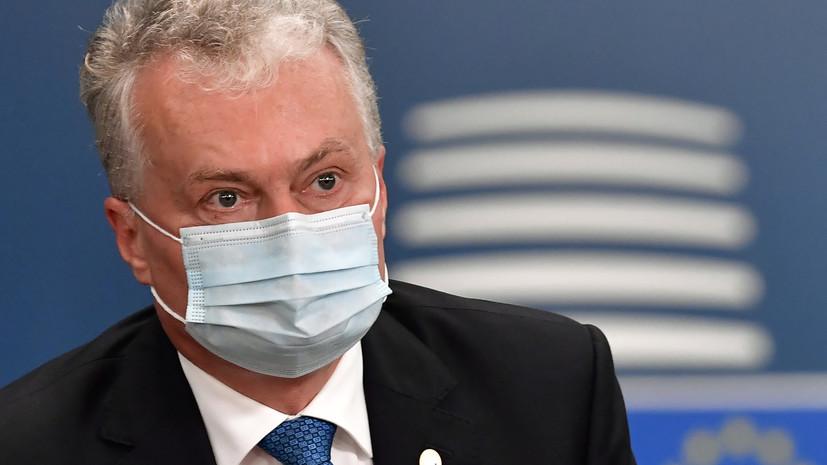 Президент Литвы и сотрудники администрации ушли на самоизоляцию