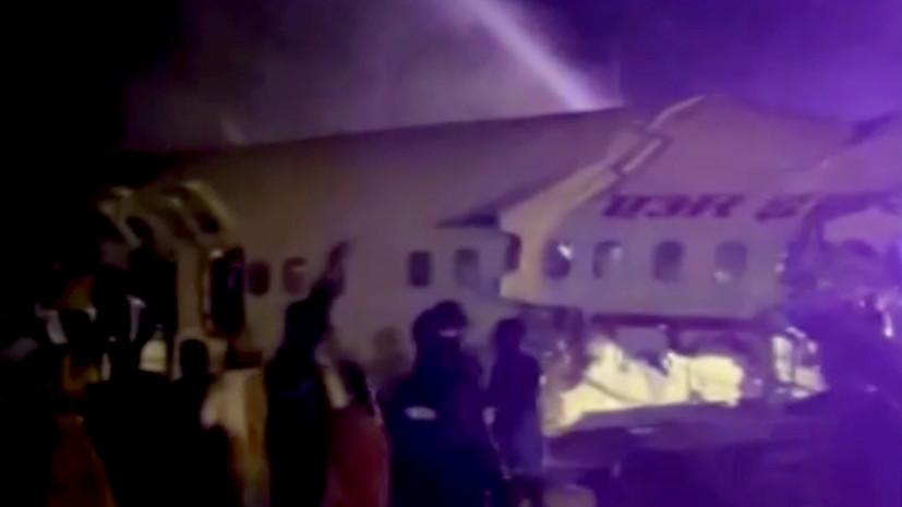 Дипломаты выясняют, пострадали ли россияне при ЧП с самолётом в Индии
