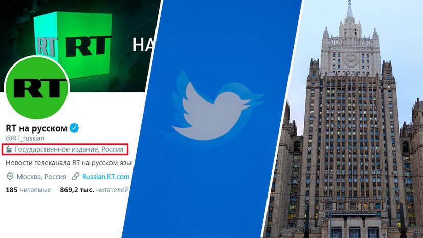 «Нарушение ключевых демократических принципов»: МИД РФ отреагировал на маркировку российских СМИ в Twitter