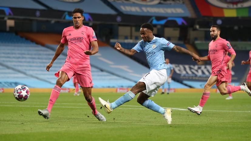 «Манчестер Сити» во второй раз обыграл «Реал» и вышел в 1/4 финал ЛЧ