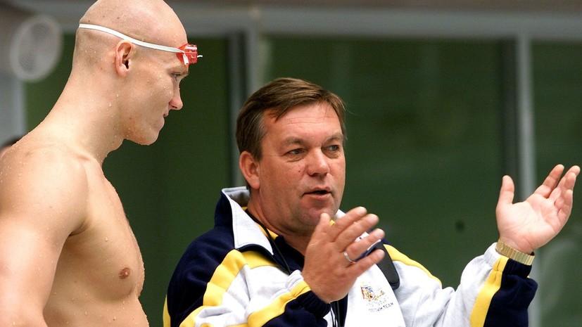 Скончался легендарный тренер по плаванию Турецкий