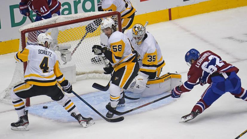 «Питтсбург» Малкина завершил выступление в НХЛ-2019/20, уступив «Монреалю»