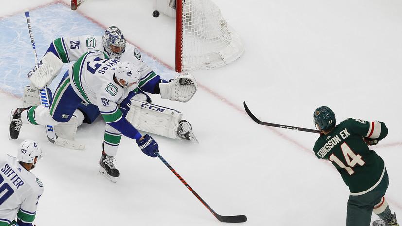 «Ванкувер» выиграл серию с «Миннесотой» в плей-офф НХЛ