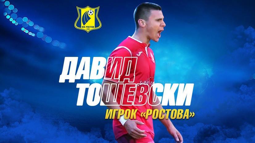 «Ростов» о своём новичке: в нашей банде новый герой