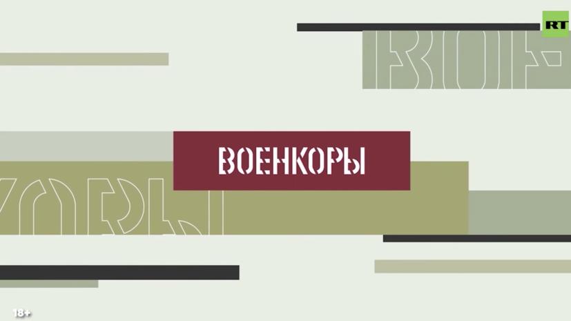 Вышел пятый выпуск проекта «Военкоры»