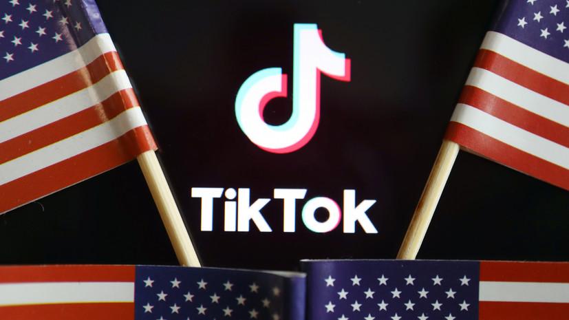 В МИД России прокомментировали действия США против TikTok