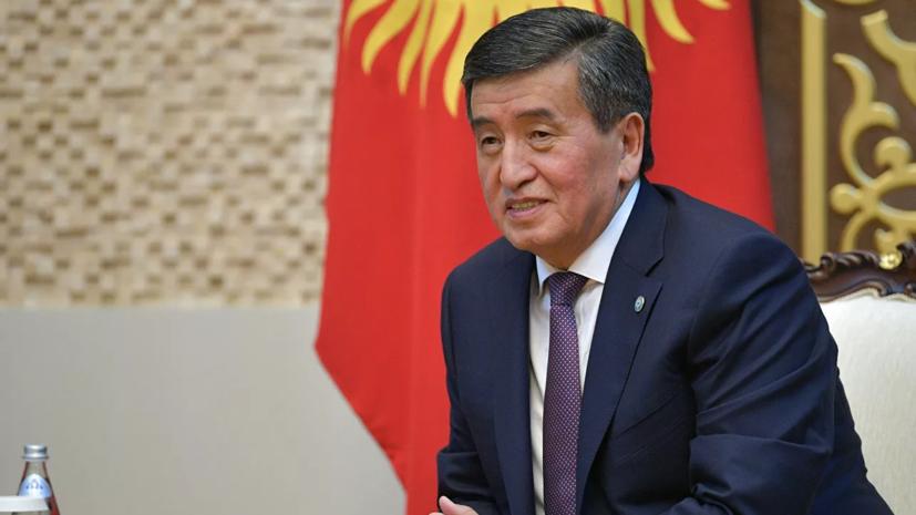 Президент Киргизии призвал готовиться ко второй волне коронавируса