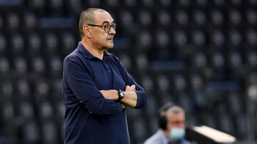 СМИ: Сарри получит €20 млн за досрочное расторжение контракта с «Ювентусом»