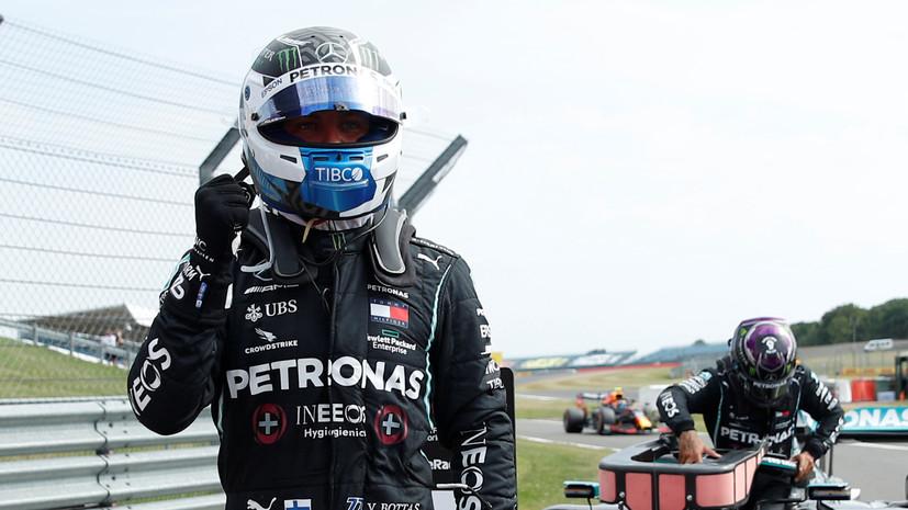 Пилот Mercedes Боттас выиграл квалификацию Гран-при 70-летия «Формулы-1», Квят —16-й