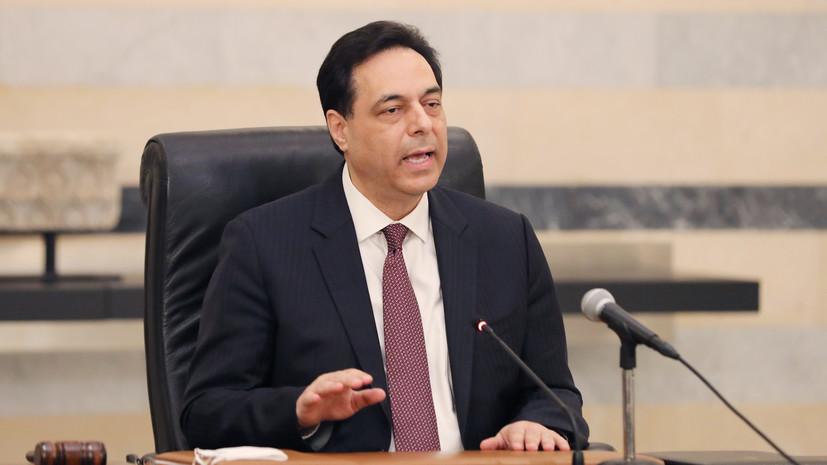 Премьер Ливана призвал провести досрочные парламентские выборы