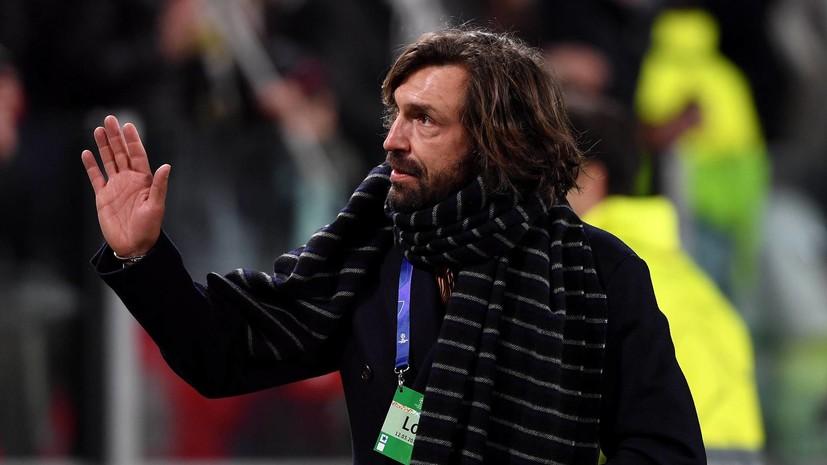 Источник: «Ювентус» определился с кандидатурой главного тренера