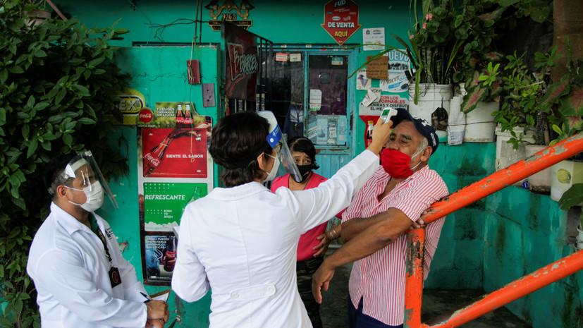 Число случаев коронавируса в Мексике достигло 475 902