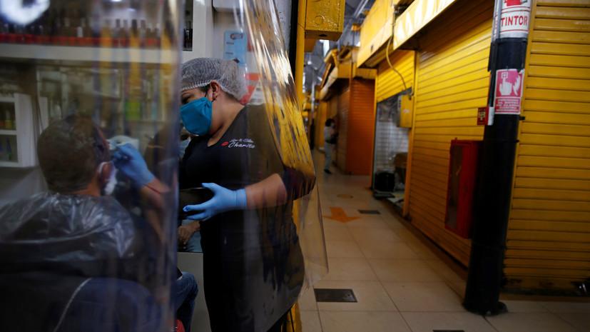 Число случаев коронавируса в Перу достигло 471 012