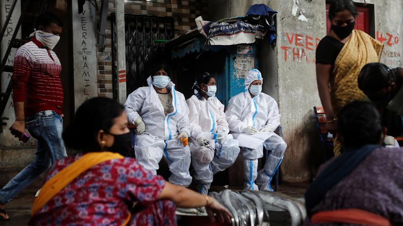 Число случаев коронавируса в Индии превысило 2,1 млн
