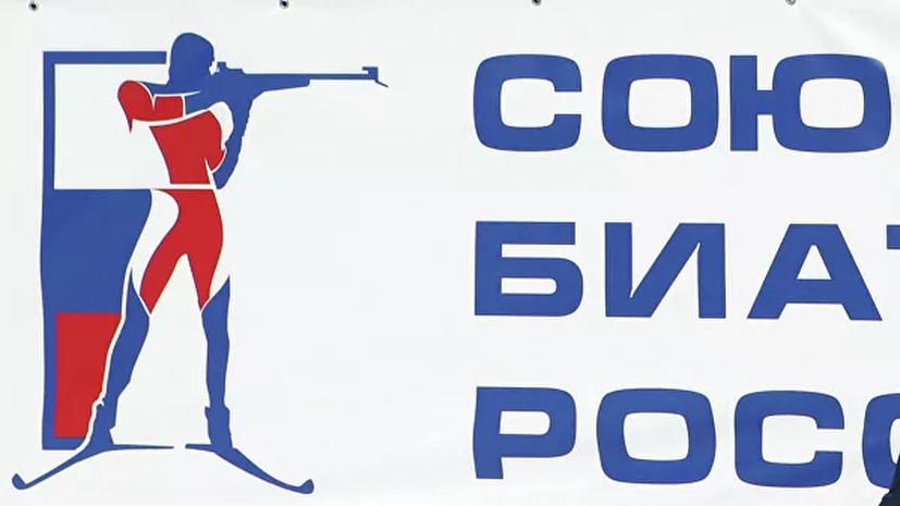 Пак рассказал о планах СБР в случае отмены этапов Кубка мира по биатлону