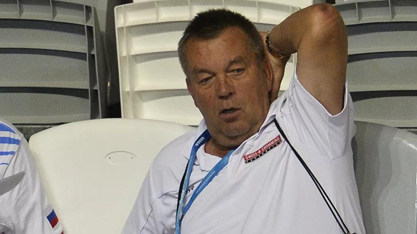 Прах тренера по плаванию Турецкого будет захоронен в Лугано
