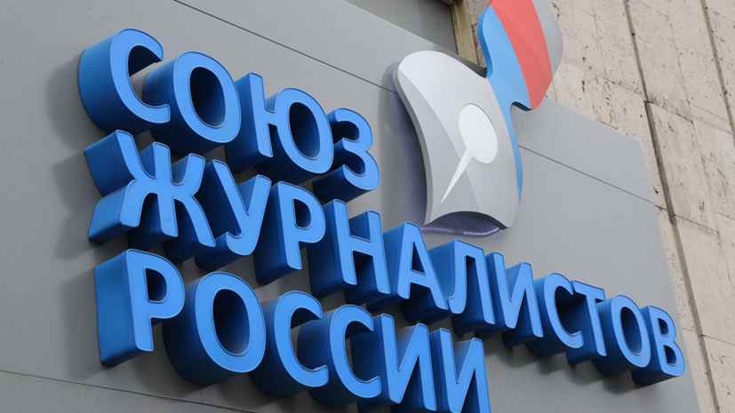 СЖР обратился к властям Белоруссии по поводу задержания журналистов